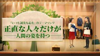 キリスト教徒映画「いつも誠実な心を」日本語吹替版テーマソング「正直な人々だけが人間の姿を持つ」MV