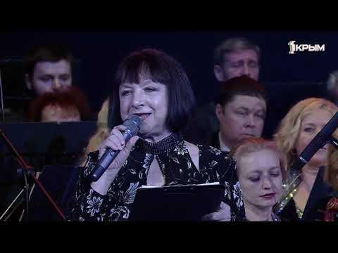 Большой юбилейный концерт Крымской государственной филармонии, приуроченный к 80-летию