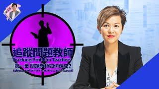 Publication Date: 2020-06-05 | Video Title: 【追蹤問題教師】第一集 問題教師如何煉成?Tracking