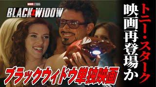 ブラックウィドウ単独映画にトニー・スターク/アイアンマンが再登場か?海外メディアが報じる!