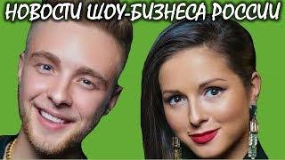 Новый холостяк Егор Крид отказался общаться с Нюшей. Новости шоу-бизнеса России.