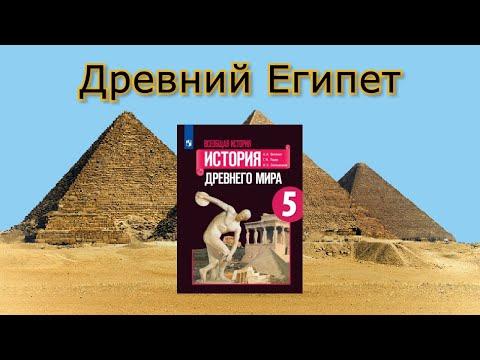 Древний египет история 5 класс видеоурок