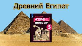 Древний Египет | История в школе