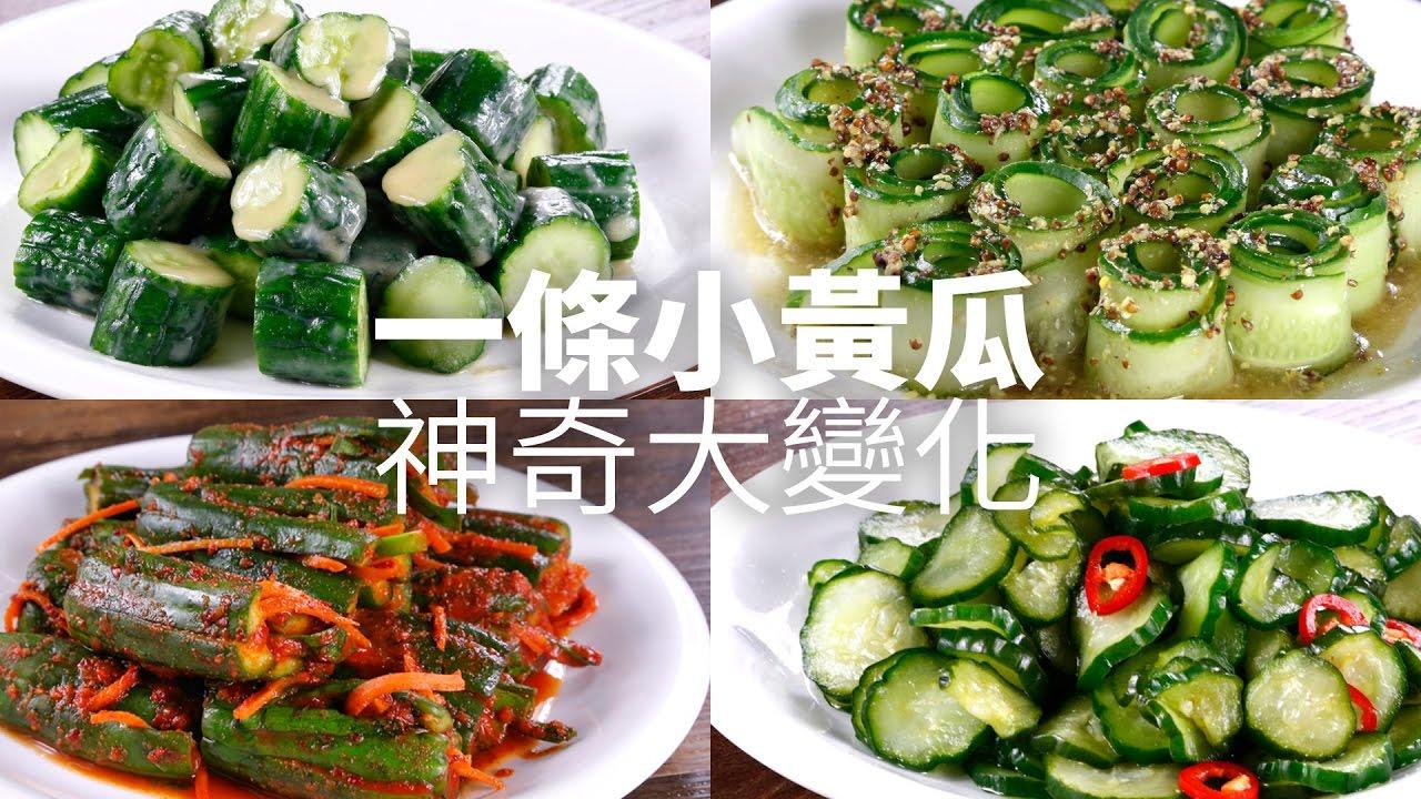 【1mintips】一條小黃瓜,去頭尾再切片。 不過今天要來分享的是 很臺式風格的糖醋小黃瓜。 【和風柴魚】 《食材》 有機水果小黃瓜1條, 日式醃小黃瓜(Japanese Cucumber Squeeze Salad),_中文百科全書