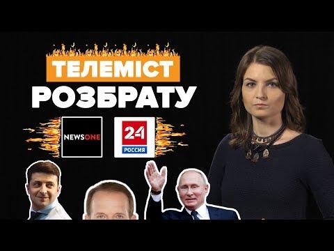 Смотреть Діалог розбрату: як NewsOne та «Россия 24» телеміст проводили онлайн