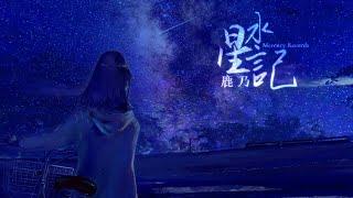 水星記 coverd by 鹿乃