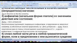 Подлежащее и способы его выражения в русском языке. Подготовка к ОГЭ и ЕГЭ по русскому языку.