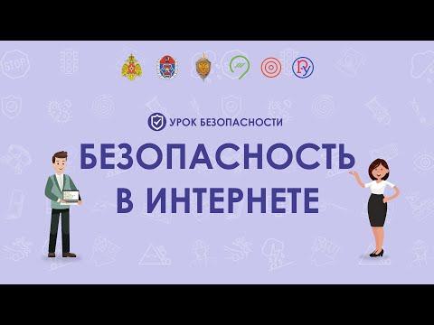Безопасность детей в интернете: правила поведения