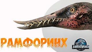 Рамфоринх Древний Зубастый Птерозавр с длинным хвостом Jurassic World The Game Rhamphorhynchus