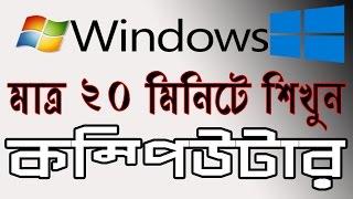 Computer Basics Tutorial - Computer Learning Video Bangla