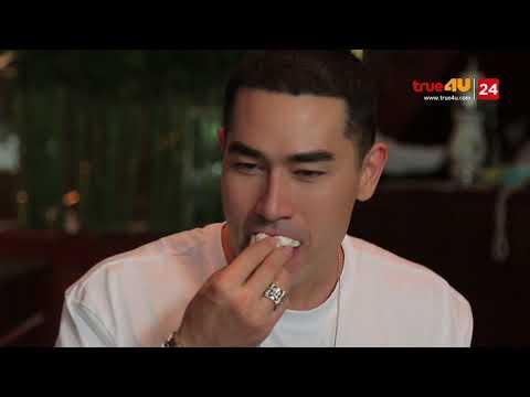ย้อนหลัง ทรูยูชวนชิมกับเชลล์  S2 [Full Episode 11 Official by True4uTV]