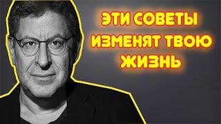 13 СОВЕТОВ Михаила Лабковского которые изменят твою жизнь к лучшему