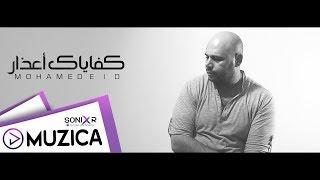 محمد عيد - كفاياك أعذار  [ Tamer Hosny - Kefaiak a'azar - [ COVER SONG
