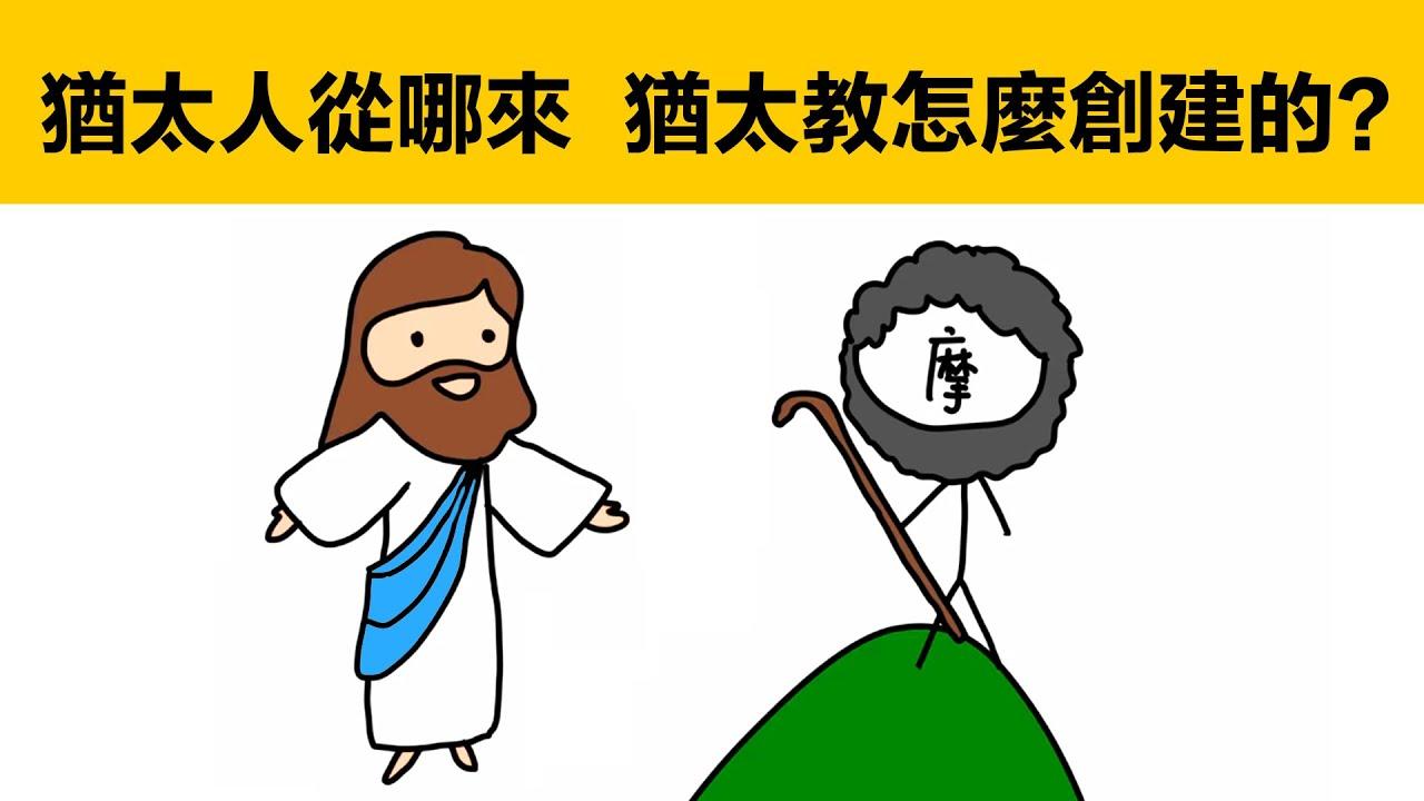 猶太人從哪來 猶太教是怎麼創建的?|動畫科普|摩西出埃及記|猶太人為什麼去埃及|猶太人起源|猶太教起源|埃及王子|摩西十誡|摩西怎麼帶領猶太人逃出埃及|猶太人國家在哪?|耶路撒冷|為什麼猶太人沒有國家