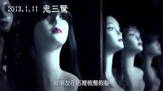 《鬼三驚》中文正式電影預告