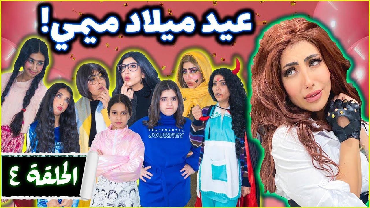 عيدميلاد ميمي الحلقه الرابعة Youtube