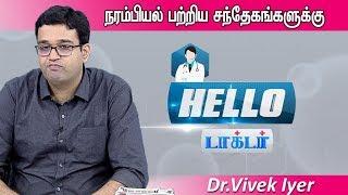Hello Doctor 23-11-2019 Vendhar TV Show   neonatologist