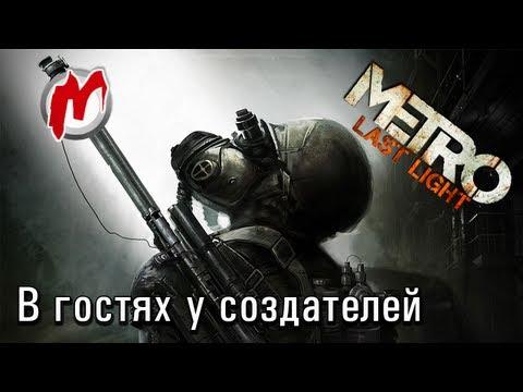 ✈ В гостях у создателей Метро 2033: Луч надежды