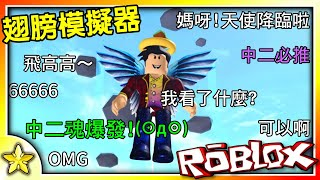 【Roblox 模擬系列】天使降臨!?用各種美麗的翅膀努力飛上空島吧!翅膀模擬器|全字幕【至尊星】