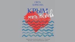 Экскурсия-интервью повыставке Светы Борисовой «Крым моя любовь»
