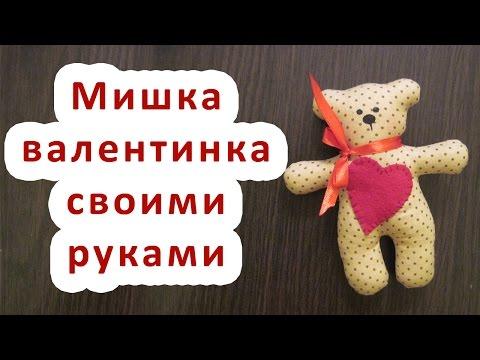 Как сделать мишку с сердечком|Валентинка своими руками|Мастер-класс|DIY| | Elma-toys