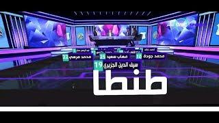 محمد السباعي يعرض تشكيل نادي طنطا أمام نادي حرس الحدود في كأس مصر - المقصورة