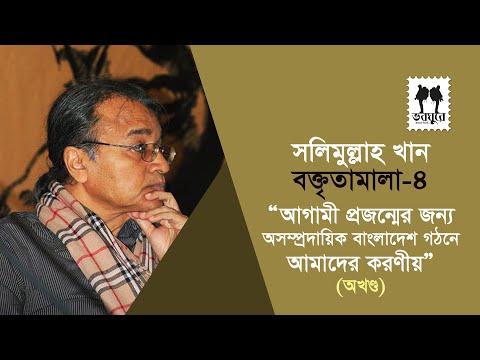 Salimullah Khan boktitamala full Part-4