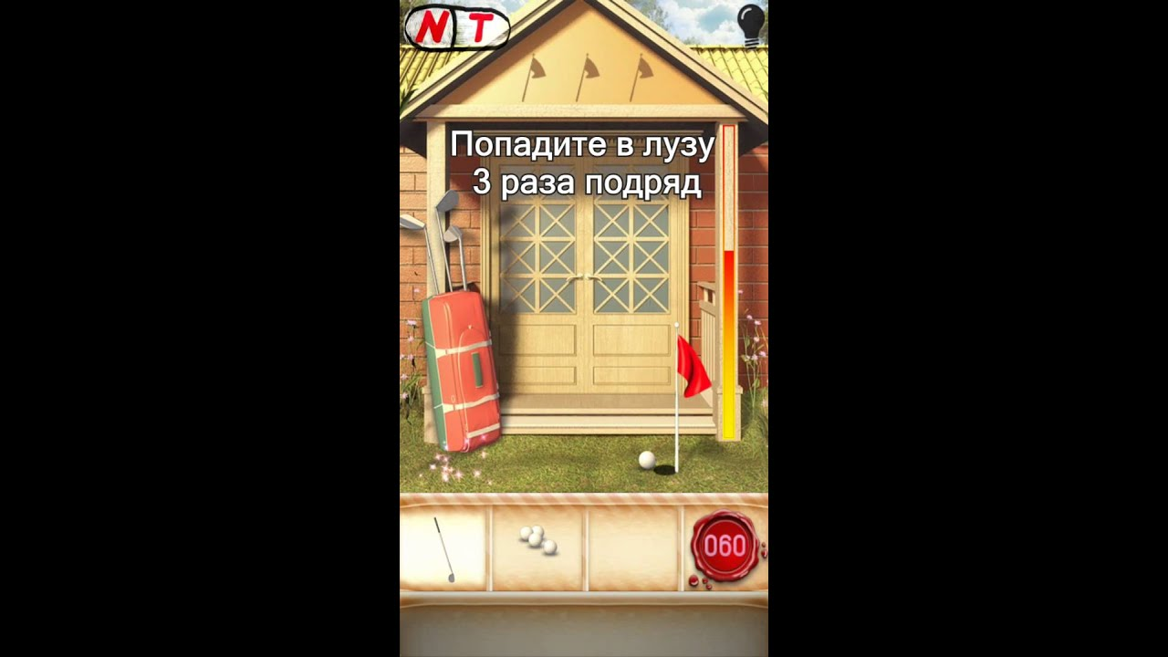 игро сто дверей 2 ответы