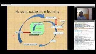 Тенденции развития дистанционного обучения