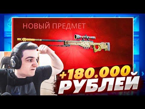 ВЫПАЛ ПРИНЦ ЗА 200 000 РУБЛЕЙ В CS GO