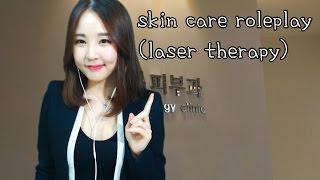 ASMR|피부과 레이저 치료 - 상황극|Roleplay - laser therapy