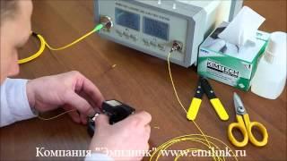 Механический соединитель волоконно оптического кабеля  (Эмилинк Россия)(В данном видео показывается процесс соединения оптического кабеля с помощью оптического механического..., 2014-03-11T18:31:16.000Z)