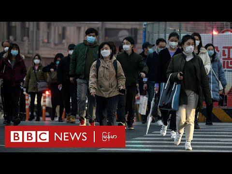 တရုတ်ပြည်မှာ ကိုရိုနာဗိုင်းရပ်စ် ကူးစက်နှုန်း