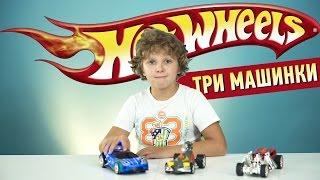 3 машинки Hot Wheels Toy State: обзор и распаковка