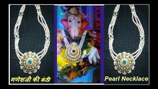 DIY : How to make Lord Ganesh's Necklace |  गणेशजी के गले का हार | गणरायाची कंठी | मोत्यांचा हार