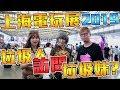 《萊逛展》上海China Joy➤全球佔地最大電玩展,垃圾人搭訕垃圾妹?!