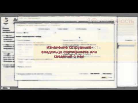 Отправка заявления на изменение