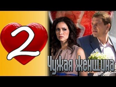 ЧУЖАЯ ЖЕНЩИНА 2 серия. Мелодрама (2013)
