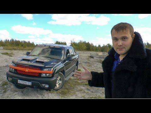 Знакомство с Chevrolet Avalanche 295 л.с
