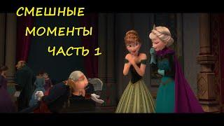 """смешные моменты мультфильма """"Холодное сердце""""(Frozen, 2013)[TFM] часть 1"""