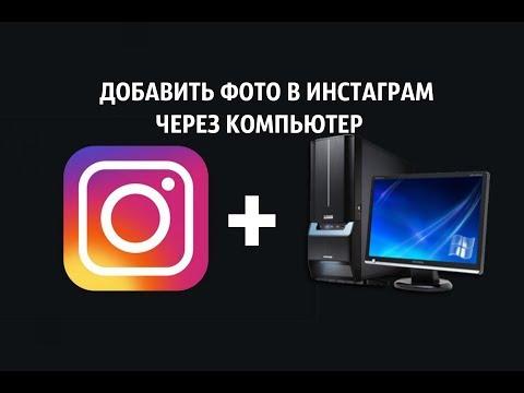 Как добавить фото в Instagram через Компьютер