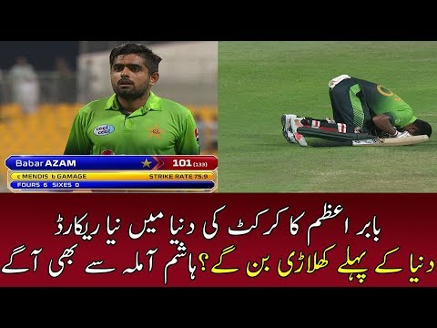 BABER AZAM IS WORLD NUMBER 1 BATSMAN NOW WORLD RECORD