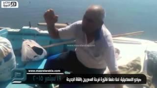 مصر العربية | صيادو الاسماعيلية: احنا دفعنا فاتورة فرحة المصريين بالقناة الجديدة