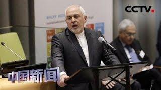 [中国新闻] 伊朗外长扎里夫再次指责美国实施经济恐怖主义 | CCTV中文国际