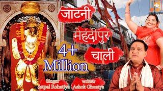 जाटणी मेहंदीपुर चाली    Jatni Mehendipur chali    Satpal Rohatiya New HIt Bala ji Bhajan 2020   