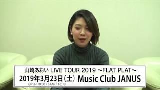 【3/23(土) Music Club JANUS】山崎あおい メッセージ動画!