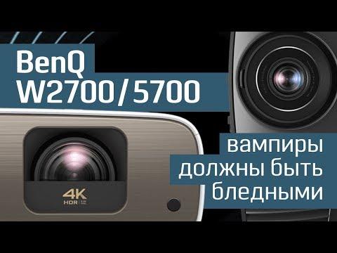 Обзор проекторов BenQ W2700 и W5700: новые 4K-проекторы CinePrime уже можно купить