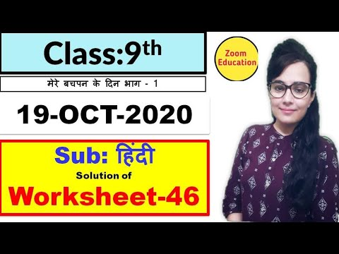 Class 9 Hindi worksheet 46 हिंदी : 19 Oct 2020 : hindi Worksheet 46 : doe worksheet 46 hindi class 9