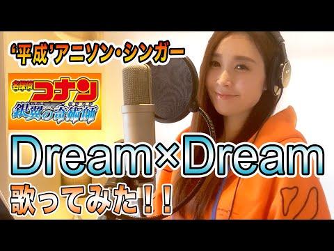 【Rソングス】20周年記念!シングルすべて歌います!第6弾『Dream×Dream』 劇場版『名探偵コナン 銀翼の奇術師(マジシャン)』主題歌【R Ex愛内里菜】