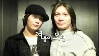 Tei (테이) & Lim Jae-bum (임재범) - 겨울이 오면 (When Winter Comes) [audiotrack]